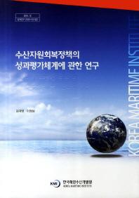 수산자원회복정책의 성과평가체계에 관한 연구