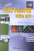 PADS-POWERPCB 이론과 실무