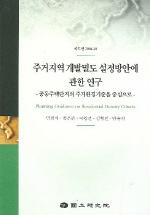 주거지역 개발밀도 설정방안에 관한 연구 (국토연 2004-20)