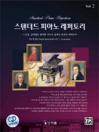 스탠더드 피아노 레퍼토리 Vol. 2