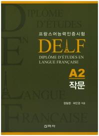 프랑스어능력인증시험 델프(DELF)A2 작문