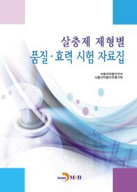 살충제 제형별 품질 효력 시험 자료집