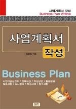 사업계획서 작성