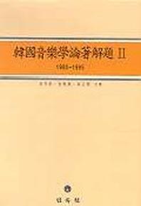 한국음악학논저해제. 2: 1980-1995