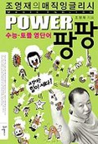 POWER 팡팡 수능 토플 영단어 (단어집+Tape 1개 포함)