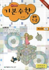 기본수학 중학 1-2(텍스트북 개념)(2014)