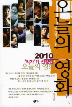 오늘의 영화(2010)