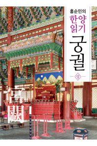 홍순민의 한양읽기: 궁궐(상)