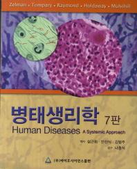 병태생리학