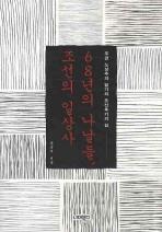 68년의 나날들 조선의 일상사
