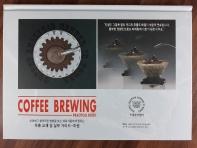 Coffee Brewing Practical Book(추출 교재 겸 실무가이드: 하권)