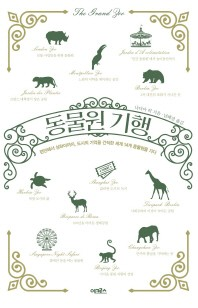 동물원 기행