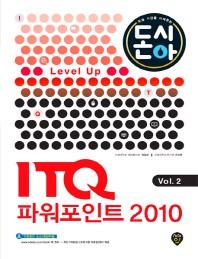 돈시아 ITQ 파워포인트 2010 Vol. 2