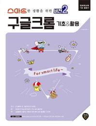 스마트한 생활을 위한 버전2: 구글크롬 기초&활용