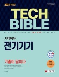 Tech Bible 시대에듀 전기기기 기출이 답이다(2021)
