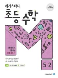 초등 수학 5-2(2021)
