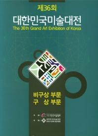 2017년 제36회 대한민국 미술대전: 비구상 구상부문