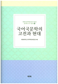 국어국문학의 고전과 현대