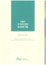 서울시 주거복지센터 평가체계 개발