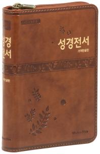 성경전서(다크브라운)(특소단본)(62TM)(색인)(개역한글)