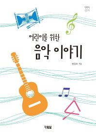 어린이를 위한 음악 이야기