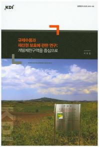 규제수용과 재산권 보호에 관한 연구: 개발제한구역을 중심으로