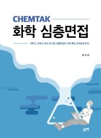 CHEMTAK 화학 심층면접