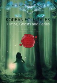 영어로 읽는 한국 민속 설화(도깨비, 귀신, 신령 이야기) : Korean Folk Tales - Imps, Ghosts and Faries