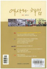 역사와 책임(2015년 8호)