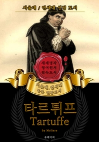 타르튀프(영어원서) - 서울대.연세대 공통 권장도서