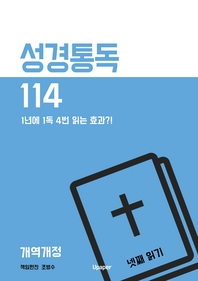 성경통독114(개역개정) 넷째 읽기