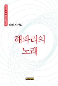 김억 시선집  해파리의 노래