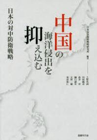 中國の海洋侵出を抑えこむ 日本の對中防衛戰略
