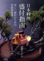 日本料理盛付指南 美しい盛付のための實踐指導書