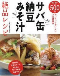 サバ岳.納豆.みそしる絶品レシピ カンタンでおいしい3大健康食