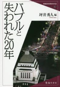 戰後日本を讀みかえる 6
