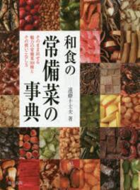 和食の常備菜の事典 そのまま出せる魅力の常備菜108種とその使いこなし方