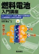 燃料電池入門講座 クリ―ンエネルギ―で注目.期待される燃料電池その基礎理論から未來の水素社會へ