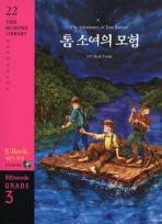 톰 소여의 모험(900 WORDS GRADE 3)