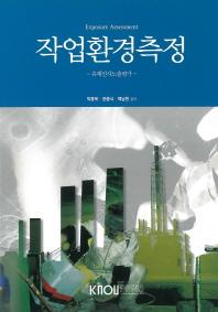 작업환경측정(1학기, 워크북포함)