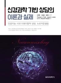 신경과학 기반 상담의 이론과 실제