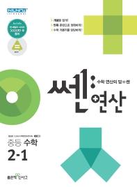 쎈연산 중등 수학 2-1(2021)
