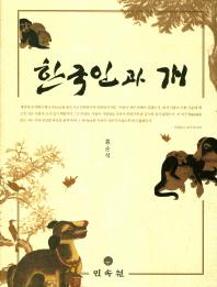 한국인과 개