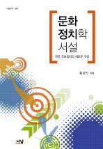 문화 정치학 서설: 한국 진보정치의 새로운 구상