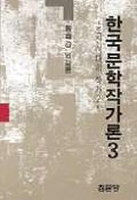 한국문학작가론 3