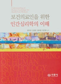 보건의료인을 위한 인간심리학의 이해