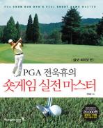 PGA 전욱휴의 숏게임 실전 마스터(칩샷 피치샷 편)