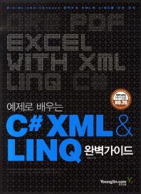C# XML LINQ 완벽가이드