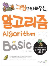 그림으로 배우는 알고리즘 Basic