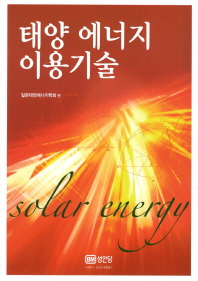 태양 에너지 이용기술
